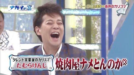 ナカイの窓「知られざるカリスマ大集結!」 - 13.02.06