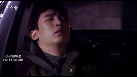 [韩剧]《荆棘花》[第04集][韩语中字][玩玩]