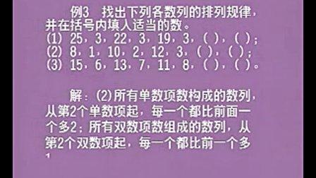 01 找规律填数(小学三年级奧数)