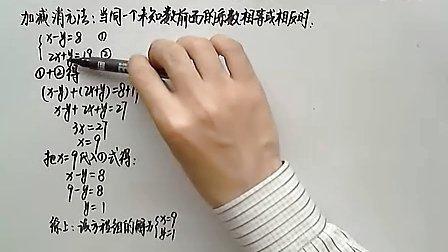 七年级数学下册《二元一次方程组》二元一次方程组的解法加减消元视频讲解初一数学下册