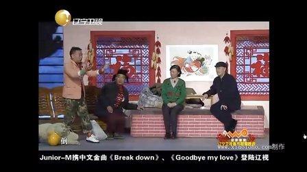 2013辽宁春晚小品赵本山收山之作《中奖了》
