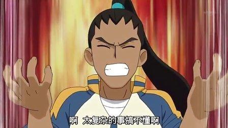 闪电十一人GO 第二季05【高清字幕】