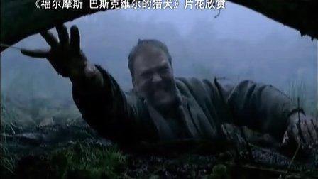 【看大片】福尔摩斯巴斯克维尔的猎犬 (2002)中文预告