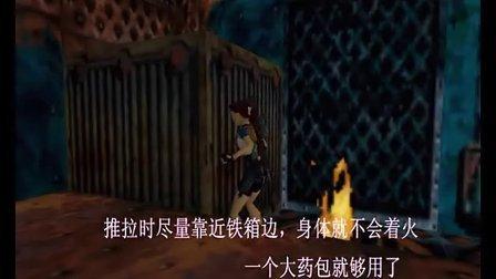 古墓2代第三章第四关特殊玩法