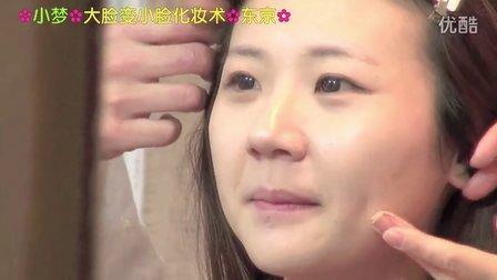 大脸变小 东京化妆术