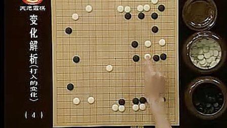 《邹俊杰变化解析》04 高拆三打入碰单关角