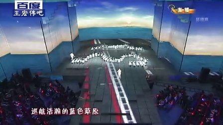 王宏伟 - 甲板上的马头琴