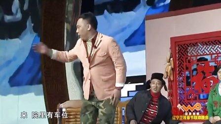 辽宁卫视春晚《中奖了》小品