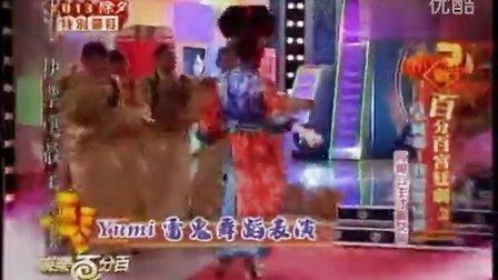 【BY2舞蹈】Yumi雷鬼舞蹈表演