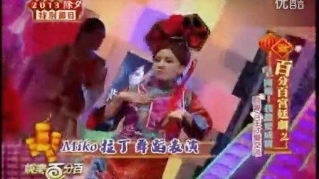 【BY2舞蹈】Miko拉丁舞蹈表演