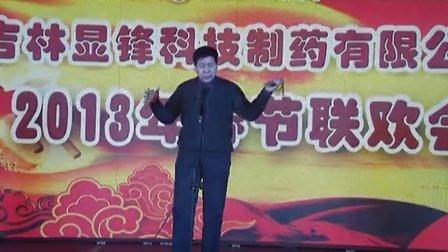 吉林显锋科技制药有限公司2013年春节联欢晚会(2)