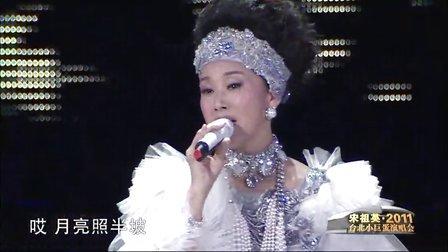 宋祖英2011台北小巨蛋演唱会 超清版