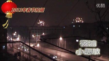 2013除夕烟花