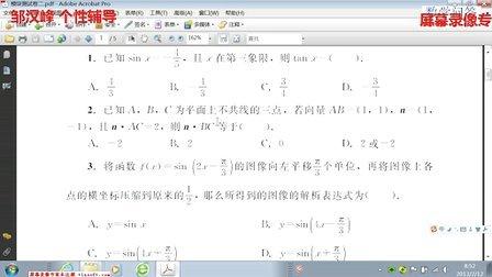 三角函数1302121号