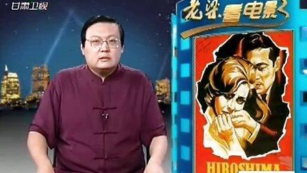 20121228老梁看电影:《广岛之恋》的孽与情