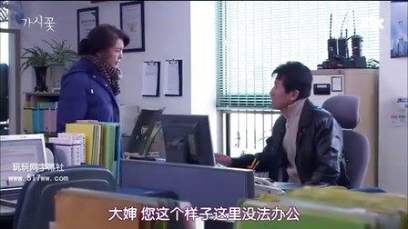 [韩剧]《荆棘花》[第06集][韩语中字][玩玩]