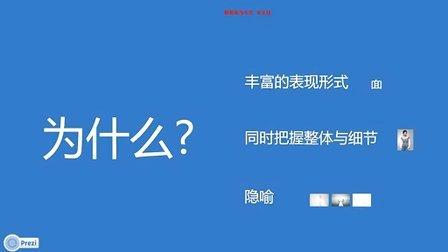 迄今为止最精彩的Prezi中文教程 15分钟学会Prezi,让PPT颤抖吧!