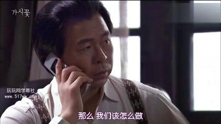[韩剧]《荆棘花》[第07集][韩语中字][玩玩]