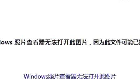 Windows照片查看器无法打开此图片 因为此文件可能已损坏 损毁或