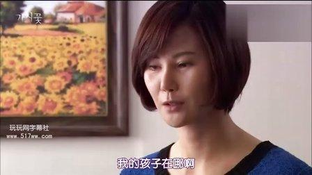 [韩剧]《荆棘花》[第08集][韩语中字][玩玩]