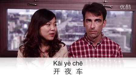 Learn A Chinese Phrase#2: Drive at Night