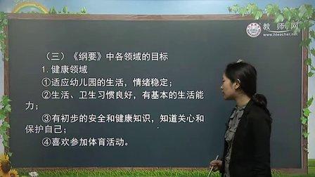 幼儿教师招聘考试面试视频__第4讲_面试说课之说教材(下)