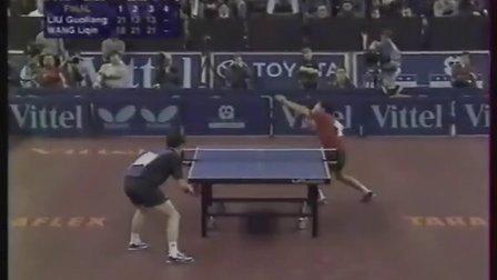 1998年国际乒联巡回赛巴黎总决赛男单决赛 刘国梁VS王励勤