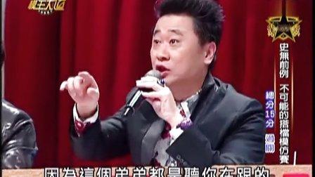【超级模王大道】2012.03.11--ECHO李昶俊口技表演