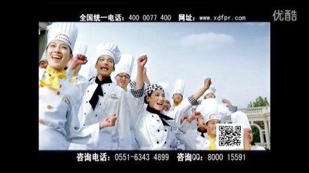 中国好厨师 来自中国好学校  安徽新东方烹饪专修学院