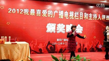 2012襄阳电视台内部晚会