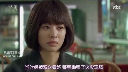 [韩剧]《荆棘花》[第10集][韩语中字][玩玩]