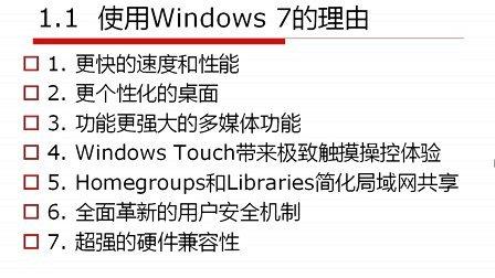 1.1  使用Windows 7的理由