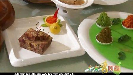 《七女秀陕西》陕菜宗师 西安饭庄20130114