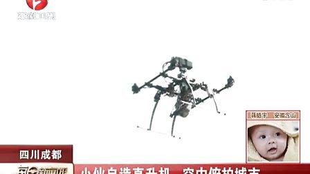 四川成都:小伙自造直升机  空中俯拍城市[每日新闻报]