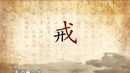 第10集:方寸归静悟佛法《汉字里职业智慧》