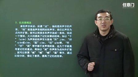 高考二轮复习高三语文专题字音任意门赶考网