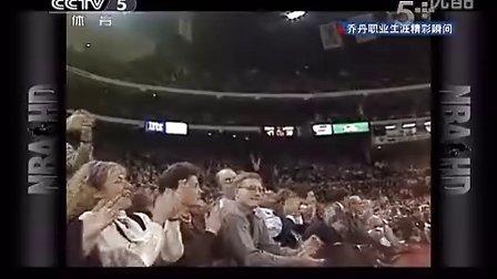 [NBA]迈克尔-乔丹职业生涯十佳球