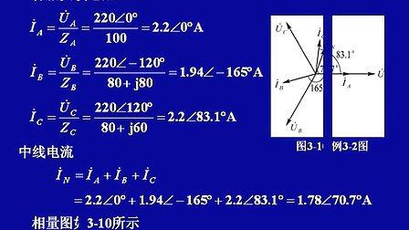 电路与电机30 18三相交流电路(二)