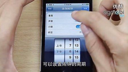 教你iPhone如何设置闹钟 [国语]assisted unpleasant a become ge