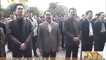 广西南宁五象新区规划建设党工委 20130218 广西新闻