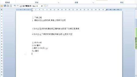 燕十八PHP教程第一部之javascript篇——087 五子棋开发思路