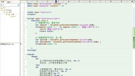 燕十八PHP教程第一部之javascript篇——090 表单验证