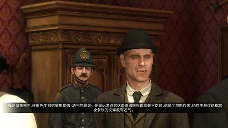 福尔摩斯的遗嘱 侦探游戏佳作 探案史诗!小西新年第一季之3