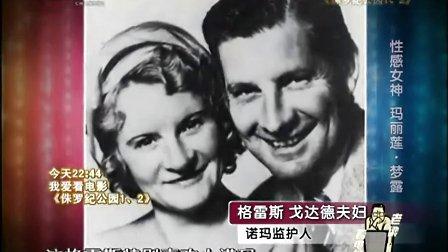 20130129老梁看电视:性感女神 玛丽莲梦露