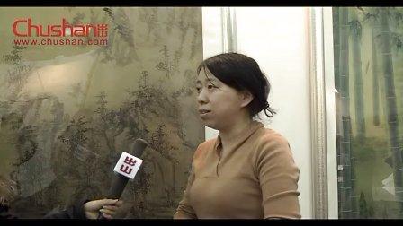 王金昉出席出山名家汇艺术盛典
