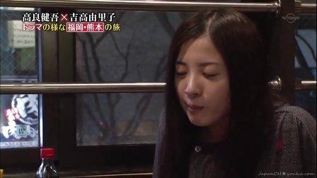 そうだ旅に行こう「吉高由里子&高良健吾 見たことない(秘)プライベート満載旅」 - 13.02.18