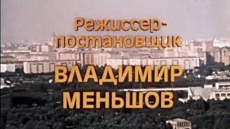 亚历山大 苏联电影《莫斯科不相信眼泪》片头曲