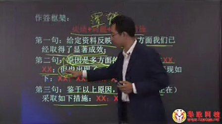广西公务员培训 广西人事考试|华政教育第一题型:概括题+1