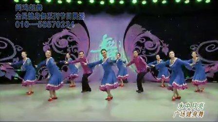 水中月亮-杨艺赵雅芝2013最新全民广场舞