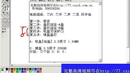 自学电脑知识教程 新手学电脑教程视频 电脑组装与维修视频教程
